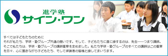 進学塾サイシン