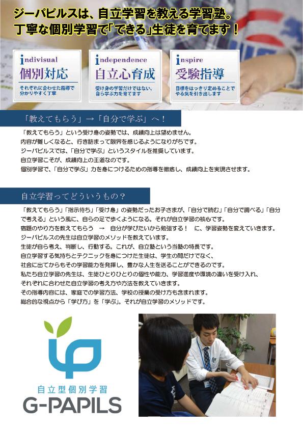 大志ゼミナール 自立型個別学習G-PAPILS