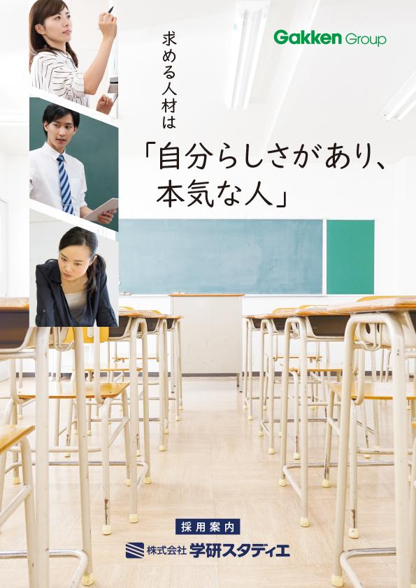 学研スタディエ